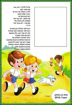פורום עיצוב וריטוש תמונות - תפוז פורומים End Of Year Quotes, Teacher Worksheets, Family Day, School Teacher, Childhood Education, Diy For Kids, Crafts For Kids, Pre K, Holiday Cards