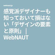 感覚派デザイナーも知っておいて損はない「デザインの要素と原則」   WebNAUT