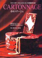 livre de cartonnage en japonais