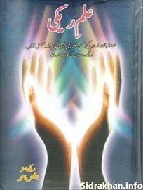 ILM Reiki Healing Techniques in Urdu Book | Free Urdu PDF Books | Urdu PDF Books | Scoop.it