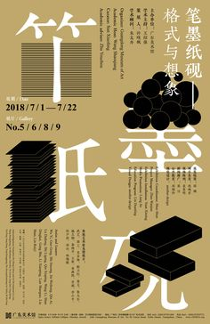 Bi Mo Zhi Yan Exhibition Identity on Behance Posters Conception Graphique, Chinese Posters, Magazine Layout Design, Exhibition Poster, Exhibition Display, Japanese Poster, Japanese Graphic Design, Environmental Graphics, Graphic Design Posters