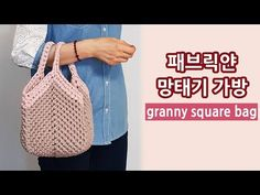 Crochet Bag Tutorials, Crochet Projects, Crochet Patterns, Crochet Handbags, Crochet Purses, Crochet Waffle Stitch, Crochet Wallet, Book Page Wreath, Granny Square Bag