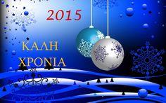 Χρόνια - Πολλά!! Ευτυχισμένο το 2015!