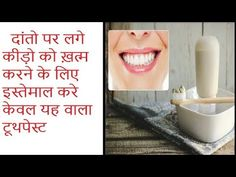 DIY- Home Made Toothpaste || BEST TEETH WHITENING METHOD AT HOME  100% W...