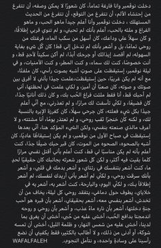 Really Good Quotes, Short Quotes Love, Love Smile Quotes, Sweet Love Quotes, Pretty Quotes, Arabic Love Quotes, Steps Quotes, Daughter Love Quotes, Quotes For Book Lovers