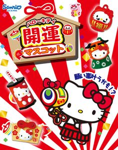 anrio x Re-ment Fortune Hello Kitty New Year Mascots