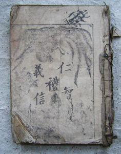 Antique Japanese book (circa 1772).