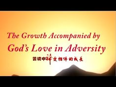 "【Eastern Lightning】Micro Film ""The Growth Accompanied by God's Love in A..."