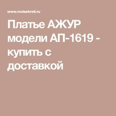 Платье АЖУР модели АП-1619 - купить с доставкой