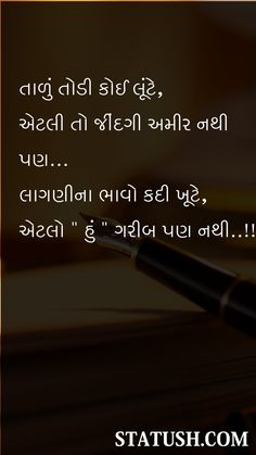 Gujarati Quotes - Life is not rich either Status Quotes, All Quotes, Poetry Quotes, True Quotes, Best Quotes, Gujarati Shayri, Good Thoughts Quotes, Gujarati Quotes, Knowledge Quotes