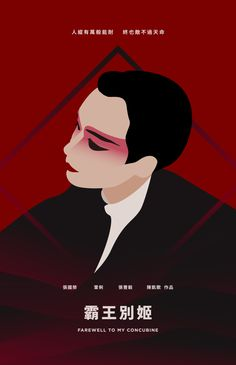 Farewell My Concubine ~ Minimal Movie Poster by Chun-Yao Peng Minimal Movie Posters, Film Posters, Farewell My Concubine, Leslie Cheung, Hong Kong Movie, Chinese Opera, Alternative Movie Posters, Advertising Poster, Chinese Culture