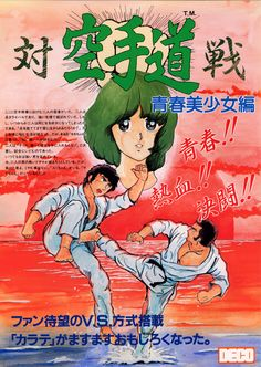The Arcade Flyer Archive - Video Game Flyers: Taisen Karate Dou, Data East (DECO)