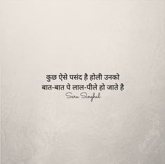 kya kre mein unhe un se jyada janti hoo. Shyari Quotes, Funny True Quotes, Smile Quotes, Motivational Picture Quotes, Mixed Feelings Quotes, Good Thoughts Quotes, Love Quotes In Hindi, Dosti Quotes, Hindi Words