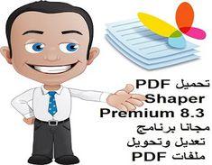 تحميل PDF Shaper Premium 8.3 مجانا برنامج تعديل وتحويل ملفات PDF