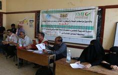 اخبار اليمن اليوم - تدشين دورة تدريبية لمتطوعي صحة المجتمع CHVs في #الضالع - حضرموت نت - اخبار اليمن (بيان صحفي)