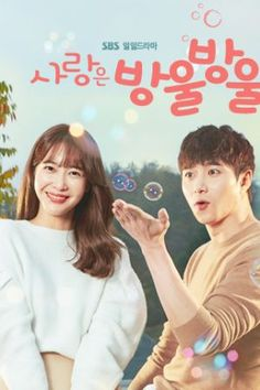 Love Is Drop by Drop Korean Drama-2016 - 2017 / Genre: Romance /  Episodes: 120