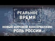 Новый мировой консерватизм: роль России [Реальное время] - YouTube