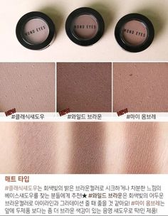 아리따움 섀도우 매트 브라운 Diy Plaster, Makeup For Moms, Asian Makeup, Colorful Makeup, Ulzzang, Make Up, Perfume, Cosmetics, Eyes
