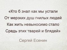 Комментарии к теме Quotes And Notes, Poem Quotes, Words Quotes, Motivational Quotes, Inspirational Quotes, My Mind Quotes, Russian Quotes, Aesthetic Words, Strong Quotes