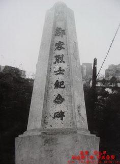 邹容纪念碑