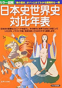 カラー図解 日本史世界史対比年表   エディット  本   通販   Amazon