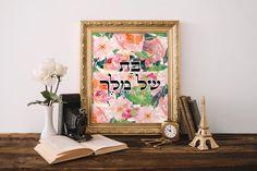 Jewish Art Nursery bible verse art print, Judaica art, Floral printable Nursery scripture print, Printable verses, Daughter of the King 3009
