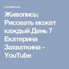 Живопись: Рисовать может каждый День 7 Екатерина Захваткина - YouTube