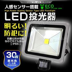 LED 投光器 30W 300W相当 センサーライト LED...|ウェイモール ポンパレモール店【ポンパレモール】