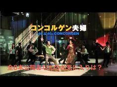 コンコルゲンcm うざい?コンコルゲン夫婦とコンコルゲンの歌、これぞ静岡!!