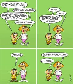 Funny Greek, Funny Memes, Lol, Humor, Comics, Funny Stuff, Memories, Funny Things, Memoirs