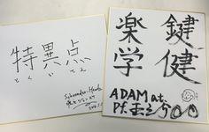 本日はSchroeder-Headz、ADAM atのニューアルバム祝・発売日。ということで新春企画の色紙プレゼント!当アカウントをフォローしてSchroeder-HeadzはRT、ADAM atはいいねで各1名様に!〆1/27中!