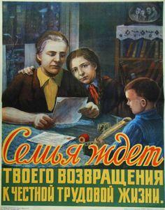 Семья ждет. Советский плакат