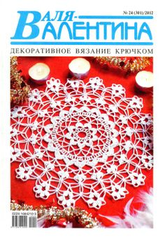 crochet doily #@af's collection