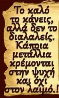 Greek Quotes, Deep Thoughts, Quotes To Live By, Best Quotes, Qoutes, Faith, Sayings, Words, Greek