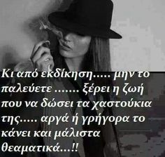 Greek Quotes, Picture Quotes, Quote Pictures, Just Me, Motivational Quotes, Life Quotes, Thoughts, Memes, Inspiration
