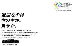 "RICOH ""New Angle, New Day"" プロジェクト  strategic planning + creative direction"