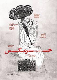 poster for Horsefly Theater Designed by : saeid rezvani