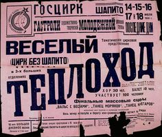 Russian circus poster, 1920s