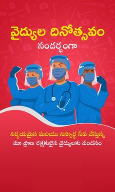 Doctors Day, Movie Posters, Movies, Films, Film Poster, Cinema, Movie, Film, Movie Quotes