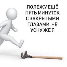 Ошибки молодости Hello Memes, Russian Memes, Best Memes Ever, Fun Live, Haha, Funny Memes, Mood, Thoughts, Humor