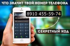 Определи числовой код своего номера телефона и узнай, как он отражается на твоей судьбе. Если у вас:  Последнее число твоего номера нес...