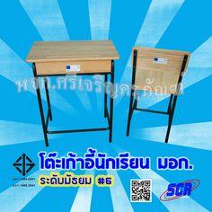 โต๊ะเก้าอี้นักเรียน มอก. (มอก.1494-2541 และ มอก.1495-2541) ระดับมัธยม เบอร์ 6 ด้านหลัง