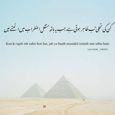 Words Hurt Quotes, One Line Quotes, Islamic Love Quotes, Islamic Inspirational Quotes, Reality Quotes, Life Quotes, Medina Mosque, Love Romantic Poetry, Allah Islam
