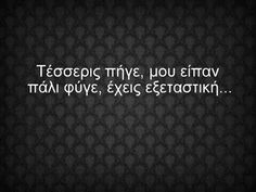 #exetastiki Me Quotes, Funny Quotes, English Quotes, Like A Boss, Amazing Quotes, Sarcasm, Lyrics, Poetry, Jokes