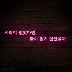 As calligraphy has become more popular, many people want to learn? Aesthetic Korea, Neon Aesthetic, Quote Aesthetic, K Quotes, Neon Quotes, Korean Text, Korean Words, Army Wallpaper, Wallpaper Quotes