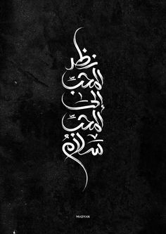 The lover looked at the lover Salam Arabic Tattoo Design, Arabic Calligraphy Design, Islamic Calligraphy, Calligraphy Qoutes, Typography Quotes, Art Quotes, Calligraphy Alphabet, Islamic Wall Art, Arabic Art