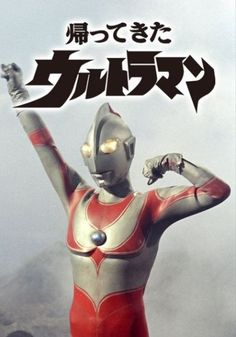 1000+ images about ULTRASEVEN on
