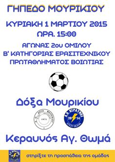 #doxa_mourikiou #kerafnos #podosfairo #epsb #viotia #Agios_Thomas #tanagra #dimos_tanagras