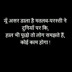 All time fact Typed Quotes, Bible Quotes, Spiritual Quotes, Wisdom Quotes, Favorite Quotes, Best Quotes, Indian Quotes, Unspoken Words, Islamic Love Quotes