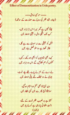 Eid Mubarak Status, Muhammad, Urdu Poetry, Funny Jokes, Bullet Journal, Husky Jokes, Jokes, Hilarious Jokes, Funny Humor